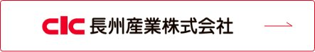 長州産業株式会社