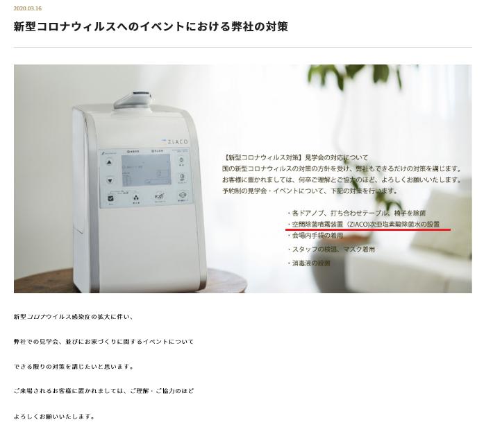 ZiACO ジアコ 新潟市 除菌 ウイルス対策 住宅内覧会 サンウッドビーピー クリクラとやの