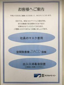 新潟市 サンウッドビーピー クリクラとやの コロナウイルス対策 マスク 次亜塩素酸水 ZiACO ジアコ 空間除菌 消毒液