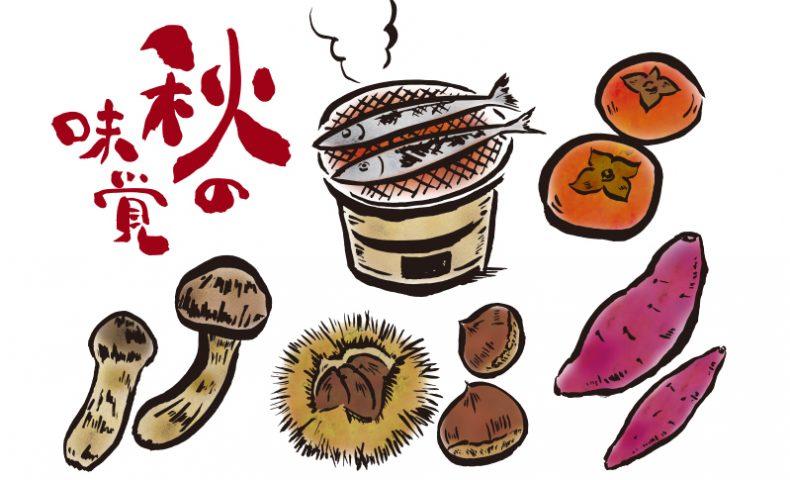 秋の味覚 食欲 サンマ